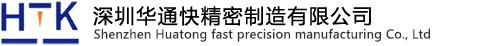 深圳華通快精密制造有限公司